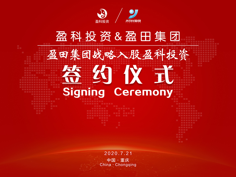 签约仪式红1.jpg